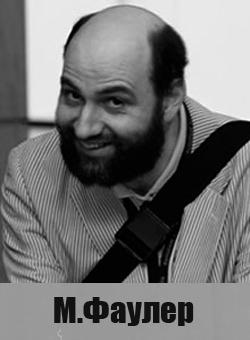 Мартин фаулер