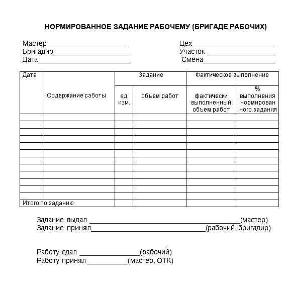 образец план задания
